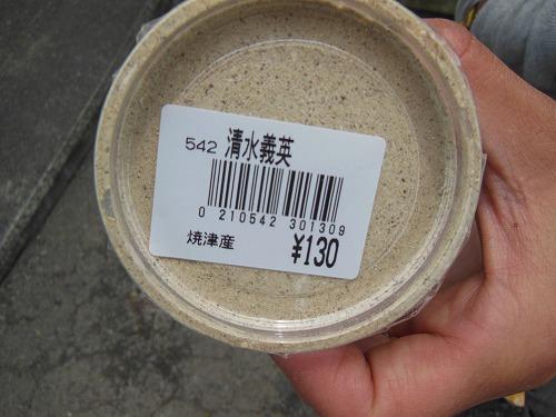 シイタケ粉