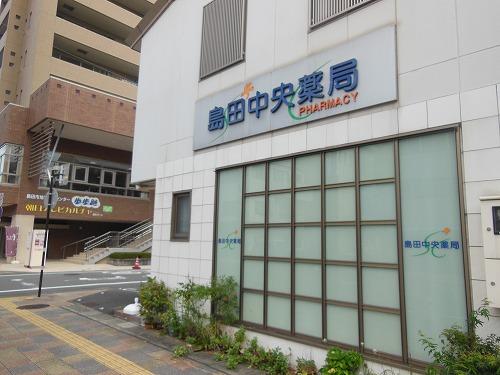 島田中央薬局