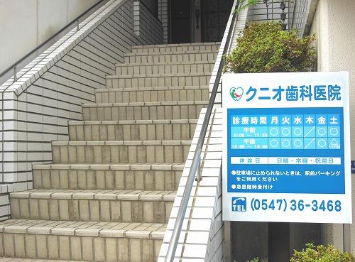 クニオ歯科医院2