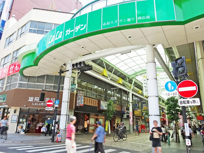 LaLaガーデン(赤羽スズラン通り商店街振興組合)