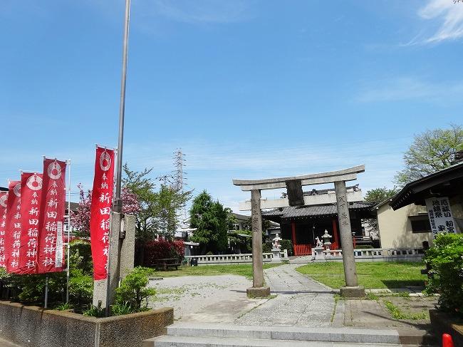 「新田稲荷神社」