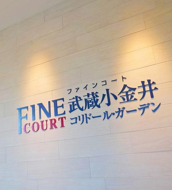 「ファインコート武蔵小金井コリドール・ガーデン」レジデンシャルサロン
