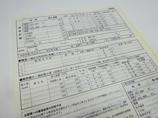 住宅ローン 事前審査票