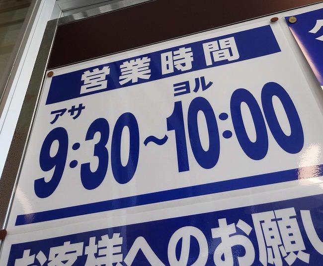 ヤオコー小平回田店(現地より約160m)営業時間