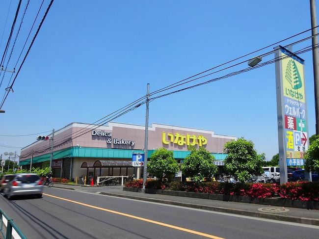 いなげや小平回田店(現地より約820m)