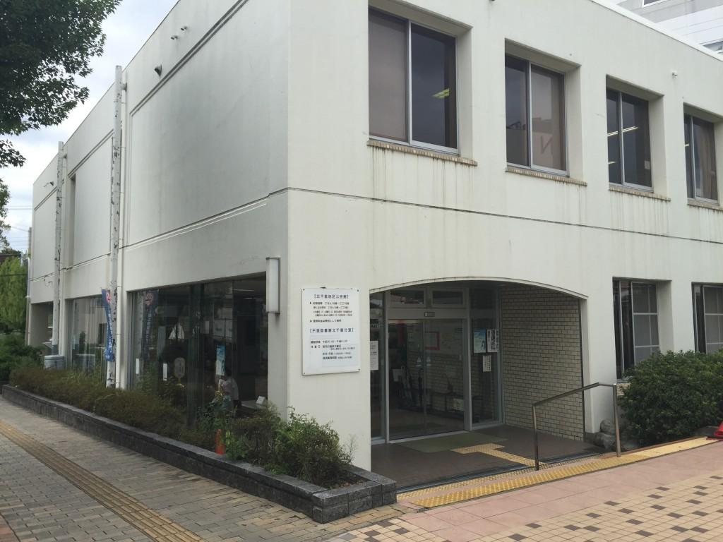 図書館公民館