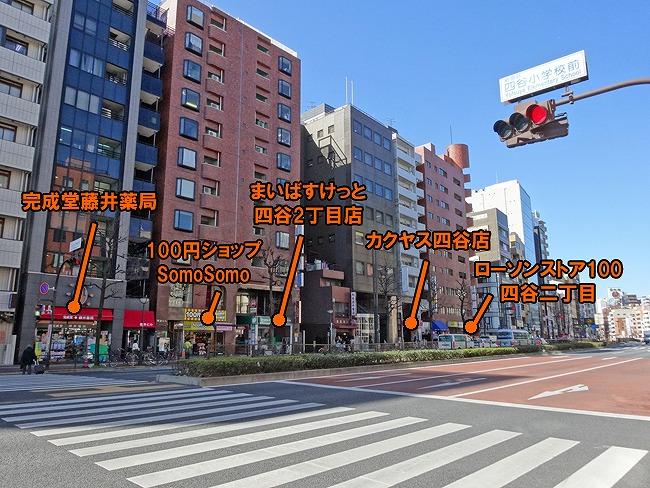 新宿通りの生活利便施設