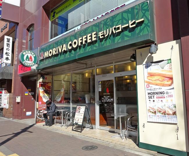 新宿通り MORIVA COFFEE 四谷二丁目店