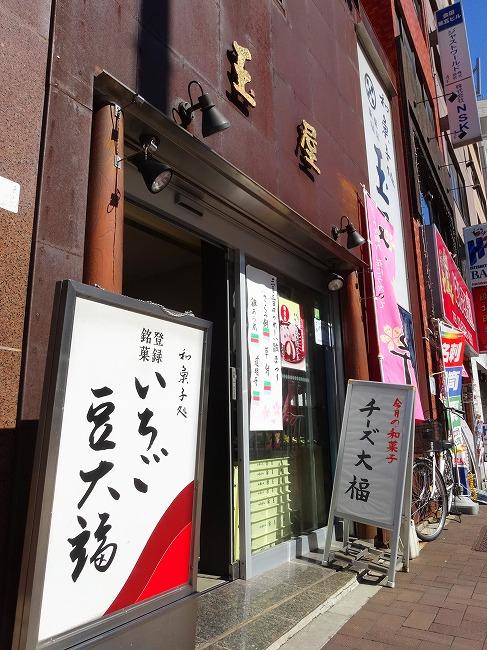 新宿通り 大角玉屋