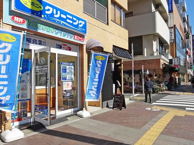 新宿通り クリーニング店