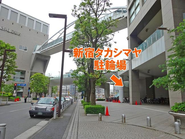 「新宿タカシマヤ」駐輪場