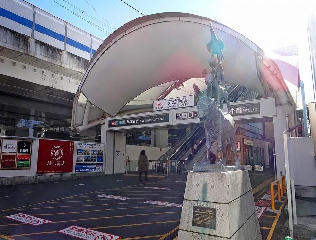 東急東横線・東急目黒線「元住吉」駅 西口(サウステラスより約610m・ノーステラスより約710m)
