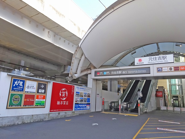 東急東横線・目黒線「元住吉」駅