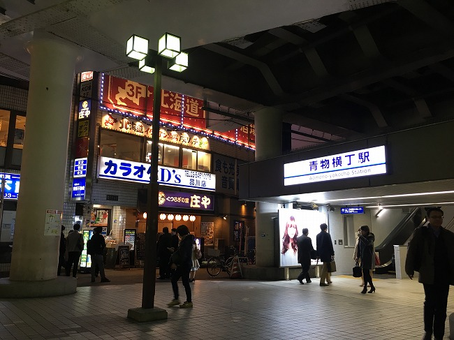 京急本線「青物横丁」駅