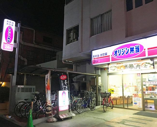 「オリジン弁当青物横丁店」(現地より約220m)