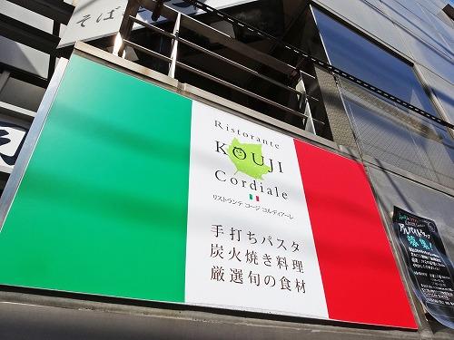KOUJI cordiale(コージ・コルディアーレ)(現地より約260m)