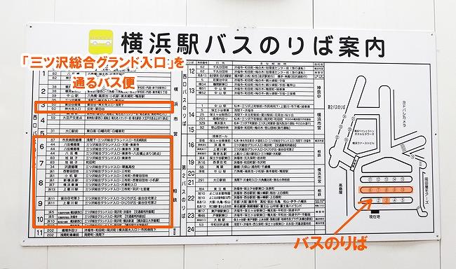 横浜駅西口バスのりば