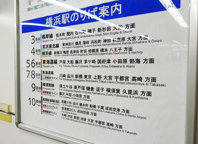 横浜駅JRのりば案内