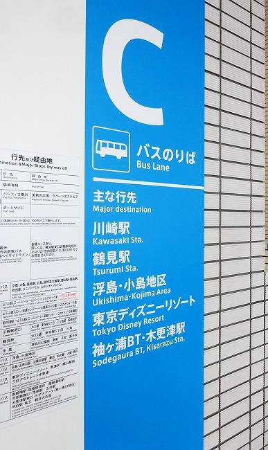 横浜駅東口バスのりば案内