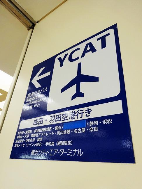 YCAT(ワイキャット)横浜シティ・エア・ターミナル