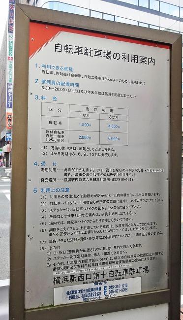 横浜駅西口第十自転車駐車場(駐輪場)