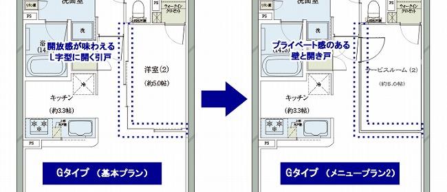 Gタイプ 間取り図抜粋(基本プラン/メニュープラン2)