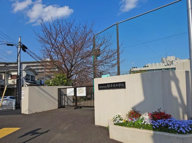 「横浜市立軽井沢中学校」(現地より約520m)