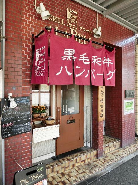 GRILL ALABELL(グリル アラベル)横浜本店