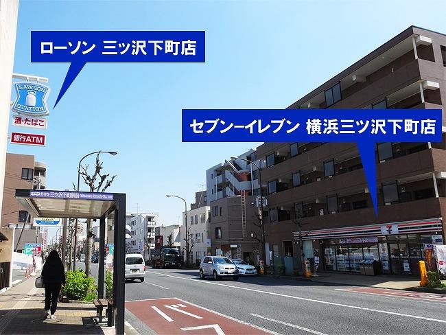 「ローソン三ツ沢下町店」・「セブン-イレブン横浜三ツ沢下町店」