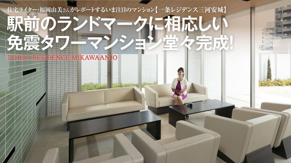 住宅ライター・福岡由美さんがレポートするいま注目のマンション【一条レジデンス三河安城】