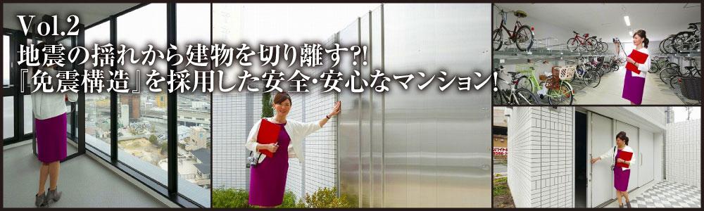 Vol.2 地震の揺れから建物を切り離す?!『免震構造』を採用した安全・安心なマンション!