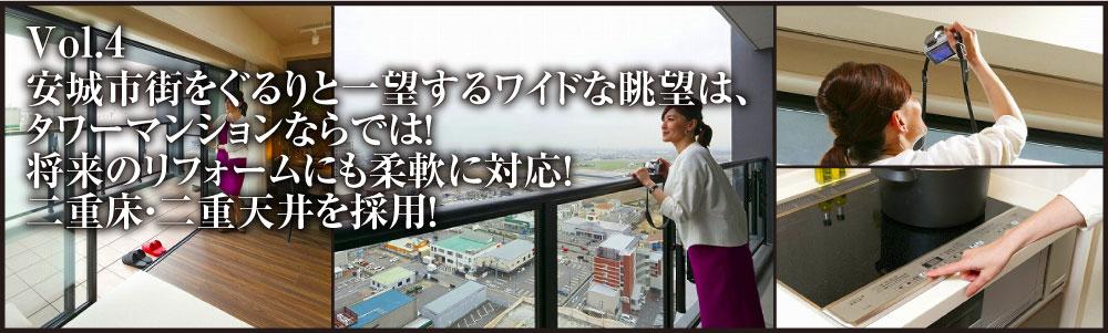 Vol.4 安城市街をぐるりと一望するワイドな眺望は、タワーマンションならでは!将来のリフォームにも柔軟に対応!二重床・二重天井を採用!