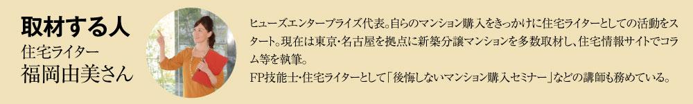 取材する人 住宅ライター 福岡由美さん