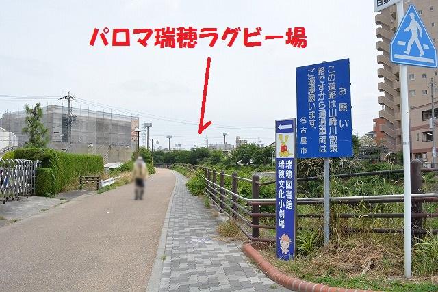 山崎川散策路2