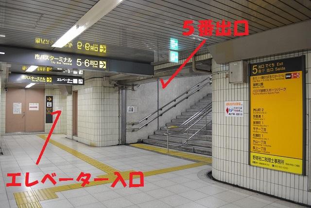 ★5番出口