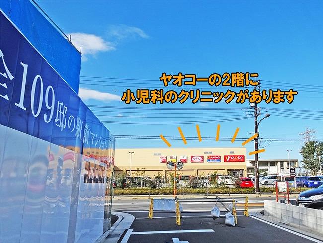 「ヤオコー西武立川駅前店」(しょうわの森こどもクリニック)
