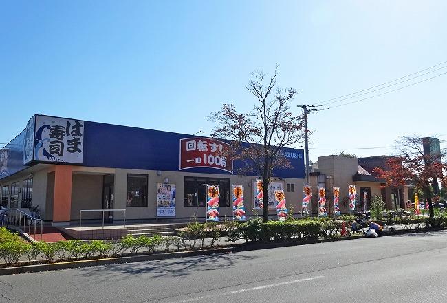 はま寿司 昭島昭和の森店・ビッグボーイ 昭島店
