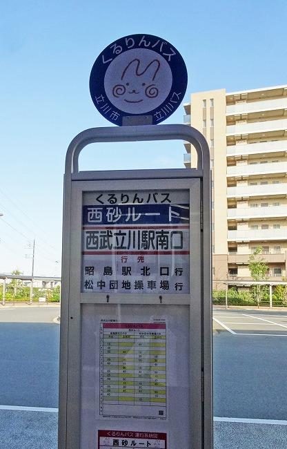 くるりんバス「西武立川駅南口」バス停