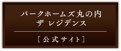 パークホームズ丸の内 ザ レジデンス [公式サイト]
