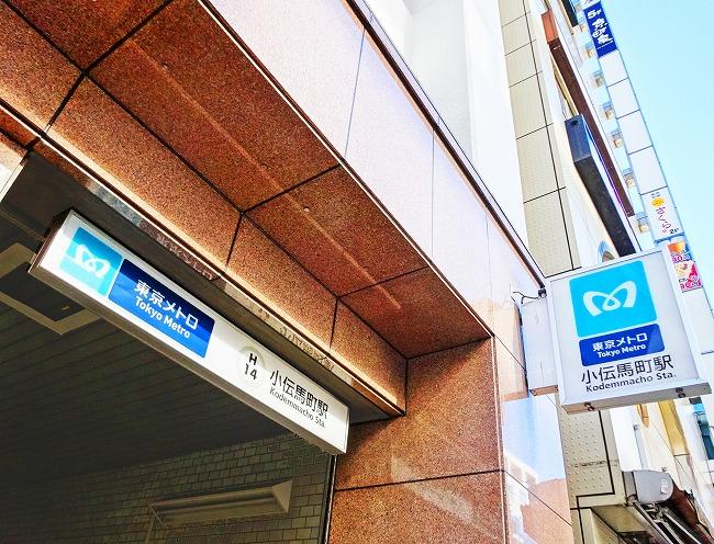 東京メトロ日比谷線「小伝馬町」駅(現地より約310m)