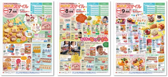 6fcoop_sakurazaka (3)