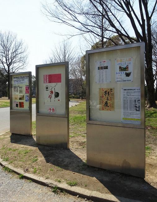 「北浦和公園」内の「埼玉県立近代美術館」(現地より約290m)