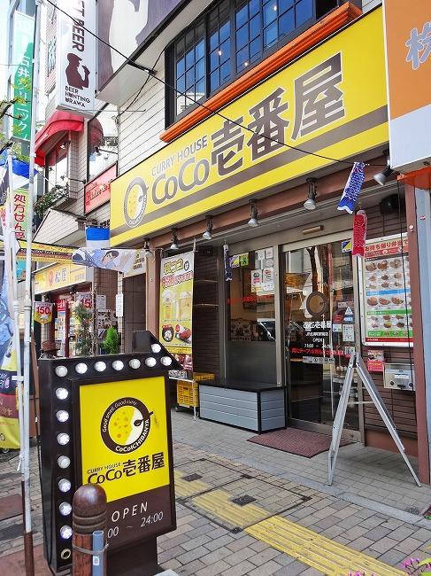 「カレーハウスCoCo壱番屋 JR北浦和駅前店」