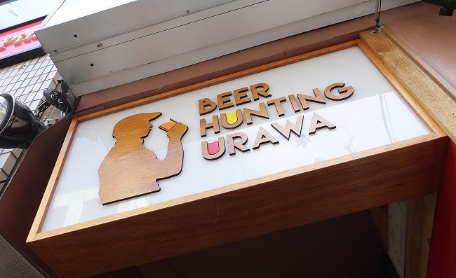 「Beer Hunting Urawa (ビア ハンチング ウラワ)」