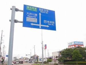 小川島田幹線